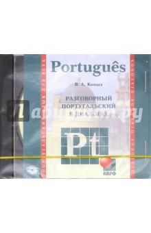 Разговорный португальский в диалогах (CDmp3)