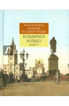 Прогулки по старой Москве. Бульварное кольцо. Книга 2 ирина горюнова у нас есть мы