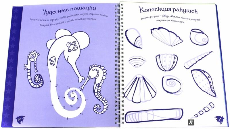 Иллюстрация 1 из 41 для Русалочки и их друзья (с наклейками) - Фиона Манро | Лабиринт - книги. Источник: Лабиринт