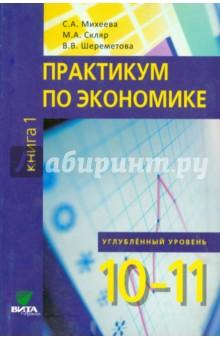 Практикум по основам экономической теории. 10-11 классы. Часть 1. Углубленный уровень