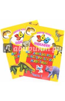 Мир динозавров и доисторических животных. Набор из 2-х книг (23836-5)