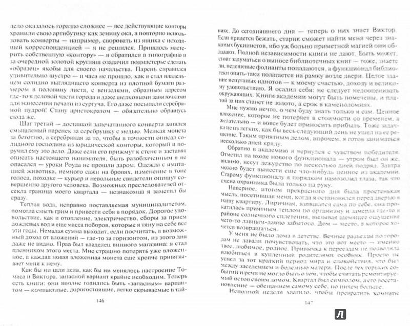 Иллюстрация 1 из 15 для Восьмой зверь - Владимир Ильин | Лабиринт - книги. Источник: Лабиринт