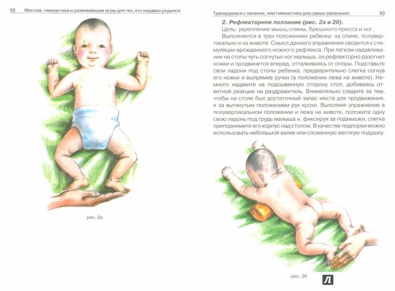 Иллюстрация 1 из 12 для Мой маленький. Массаж, гимнастика и развивающие игры для новорожденных детей - Анна Федулова | Лабиринт - книги. Источник: Лабиринт