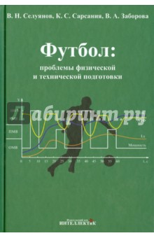 Футбол. Проблемы физической и технической подготовки