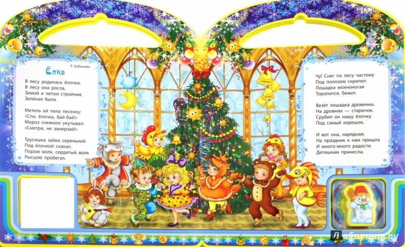 Иллюстрация 1 из 4 для Снежные узоры | Лабиринт - книги. Источник: Лабиринт