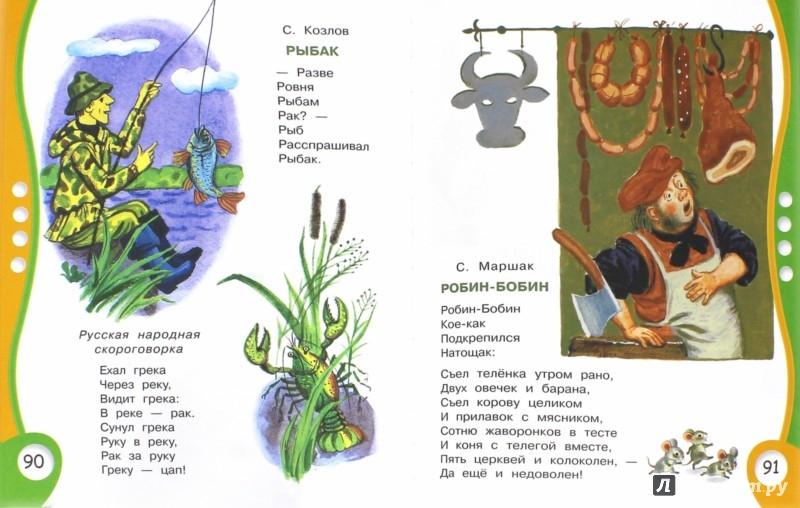 Иллюстрация 1 из 19 для Азбука с большими буквами в стихах и картинках - Барто, Александрова, Аким | Лабиринт - книги. Источник: Лабиринт