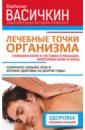 Лечебные точки организма. Снимаем боли в суставах, Васичкин Владимир Иванович