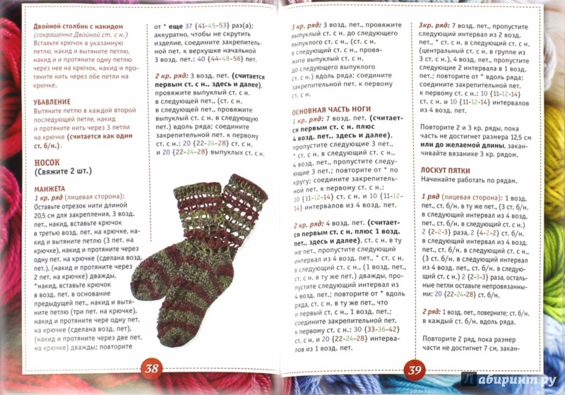 Иллюстрация 1 из 6 для Носочки крючком для ленивых - Карен Ратто-Вули | Лабиринт - книги. Источник: Лабиринт