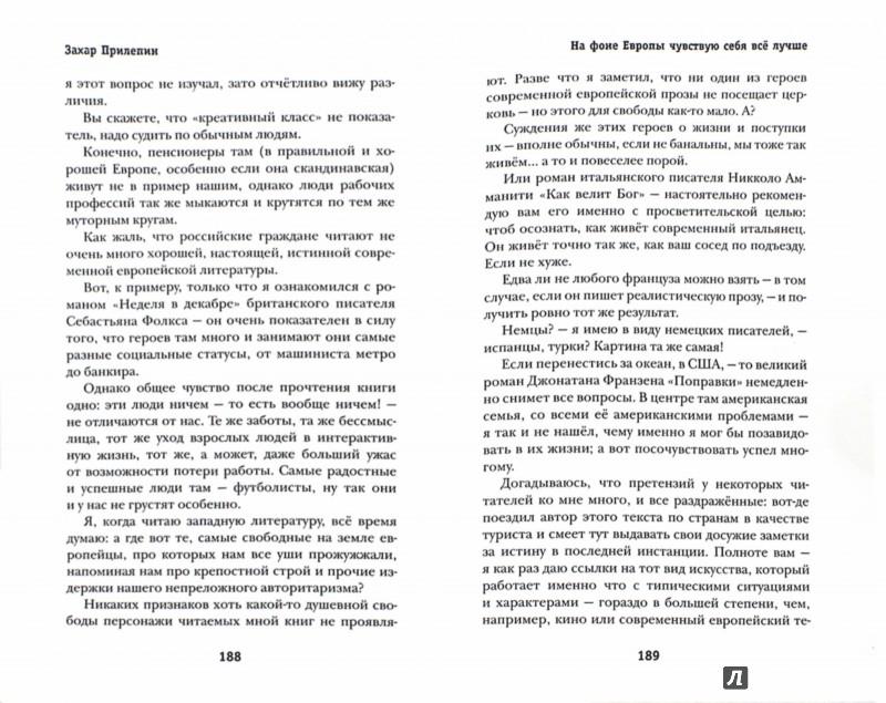 Иллюстрация 1 из 18 для Летучие бурлаки - Захар Прилепин | Лабиринт - книги. Источник: Лабиринт