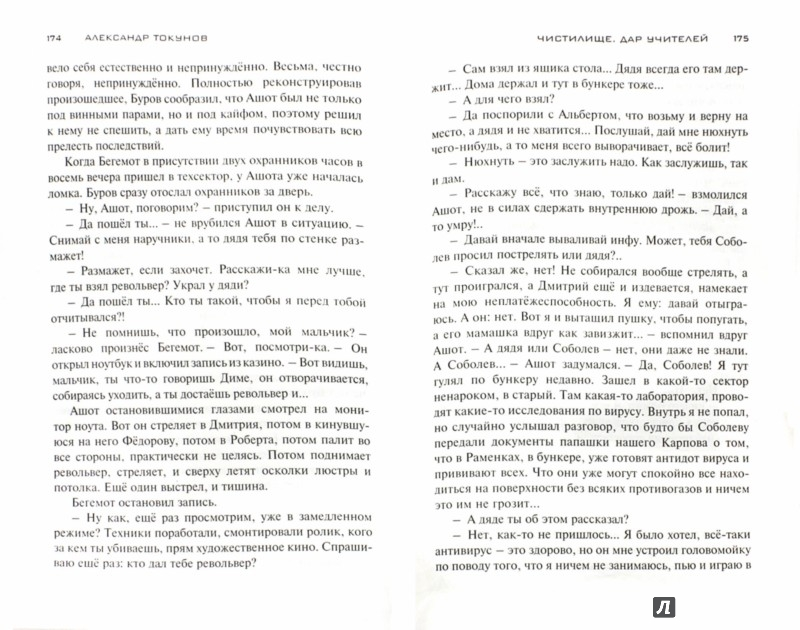 Иллюстрация 1 из 21 для Чистилище. Дар учителей - Александр Токунов | Лабиринт - книги. Источник: Лабиринт