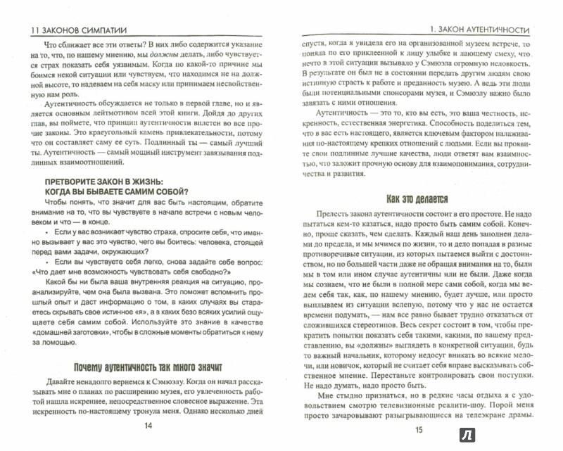 Иллюстрация 1 из 8 для 11 законов симпатии - Мишель Ледерман | Лабиринт - книги. Источник: Лабиринт