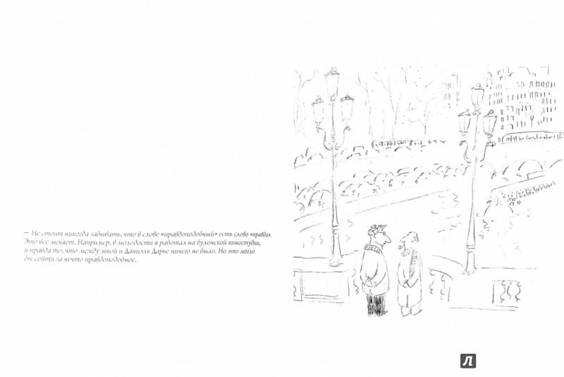 Иллюстрация 1 из 21 для Кое-что о философах - Жан-Жак Семпе | Лабиринт - книги. Источник: Лабиринт