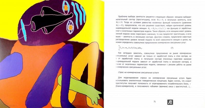Иллюстрация 1 из 11 для Проституция. Экономико-математический анализ - Покатович, Левин | Лабиринт - книги. Источник: Лабиринт