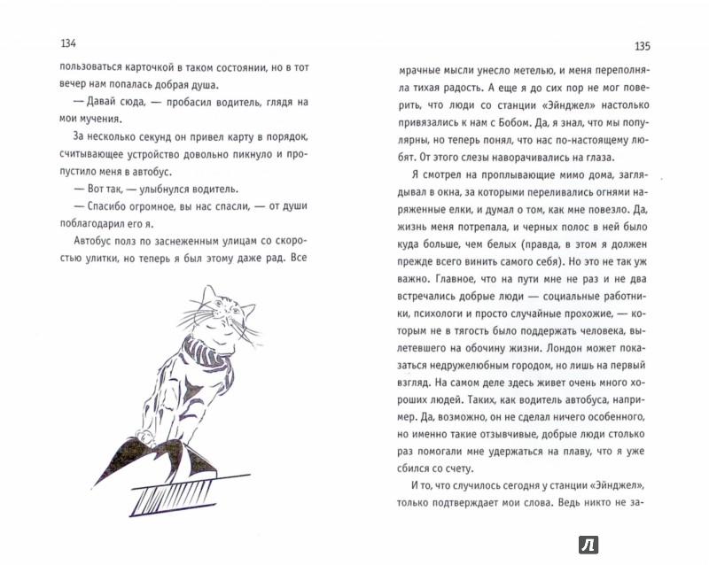 Иллюстрация 1 из 58 для Подарок от кота Боба - Джеймс Боуэн | Лабиринт - книги. Источник: Лабиринт