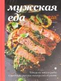 Мужская еда. Блюда из мяса и рыбы