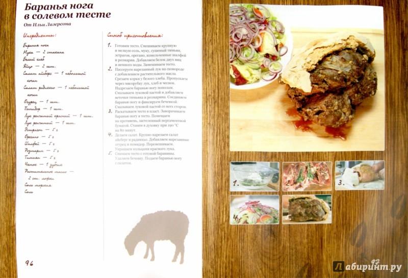 Иллюстрация 1 из 15 для Мужская еда. Блюда из мяса и рыбы | Лабиринт - книги. Источник: Лабиринт