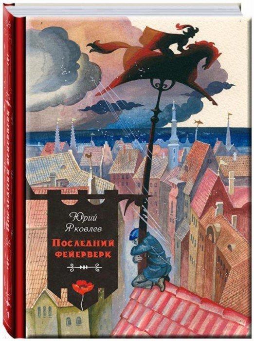 Иллюстрация 1 из 69 для Последний фейерверк - Юрий Яковлев | Лабиринт - книги. Источник: Лабиринт