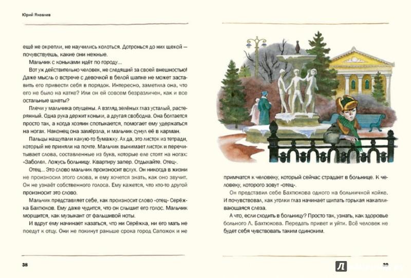 Иллюстрация 1 из 67 для Последний фейерверк - Юрий Яковлев | Лабиринт - книги. Источник: Лабиринт