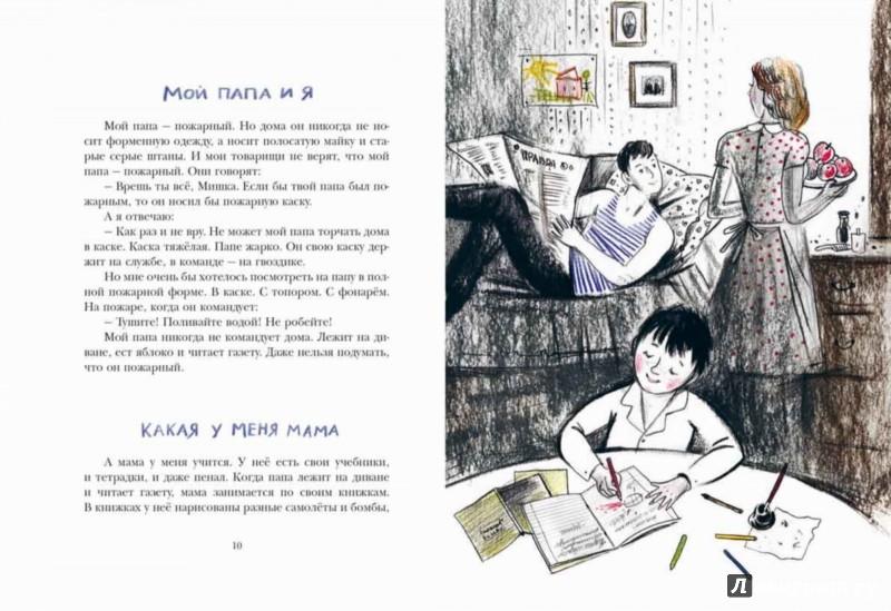 Иллюстрация 1 из 62 для Вот как это было - Юрий Герман | Лабиринт - книги. Источник: Лабиринт