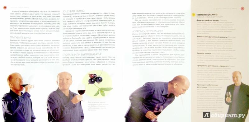 Иллюстрация 1 из 16 для Вино. Полный справочник - Оз Кларк | Лабиринт - книги. Источник: Лабиринт
