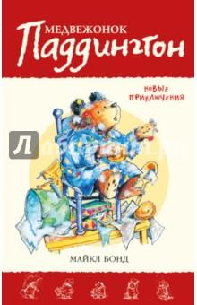 Медвежонок Паддингтон. Новые приключения. Книга 2 суппорт бедра 2k y 106