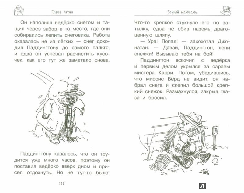 Иллюстрация 1 из 24 для Медвежонок Паддингтон. Новые приключения. Книга 2 - Майкл Бонд | Лабиринт - книги. Источник: Лабиринт