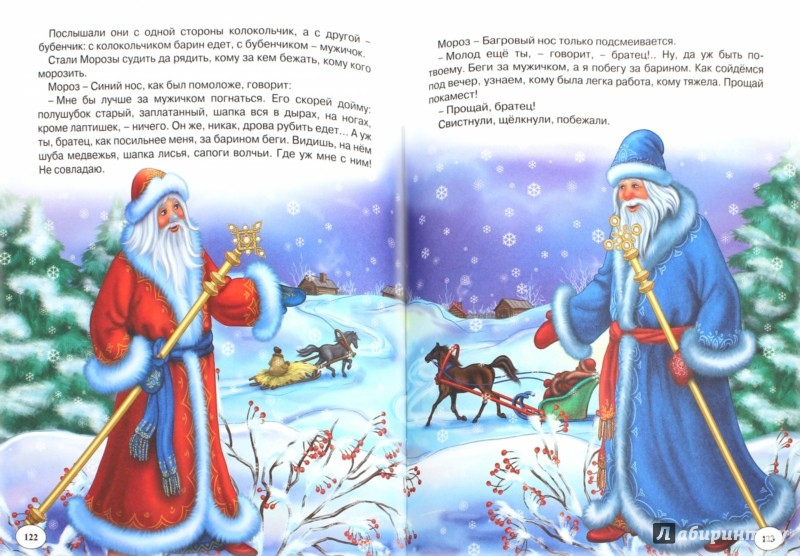 Иллюстрация 1 из 6 для Сказки и стихи для всей семьи - Пушкин, Крылов, Толстой | Лабиринт - книги. Источник: Лабиринт