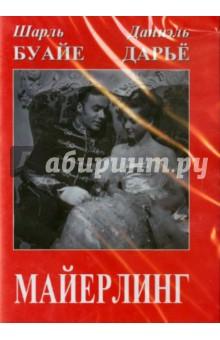 Майерлинг (DVD)