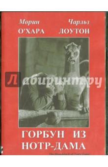 Горбун из Нотр-Дама (DVD) чиполлино заколдованный мальчик сборник мультфильмов 3 dvd полная реставрация звука и изображения
