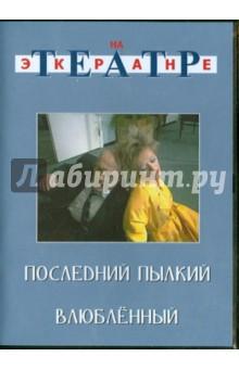 Последний пылкий влюбленный (DVD) алиса фрейндлих
