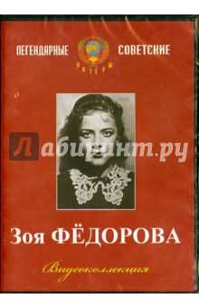 Зоя Федорова. Видеоколлекция (DVD)