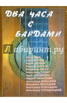 Два часа с бардами (DVD) аудиокниги proffi cd book российские барды классики бардовской песни