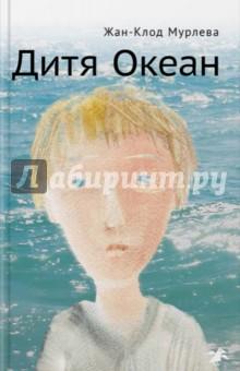 Дитя Океан фото