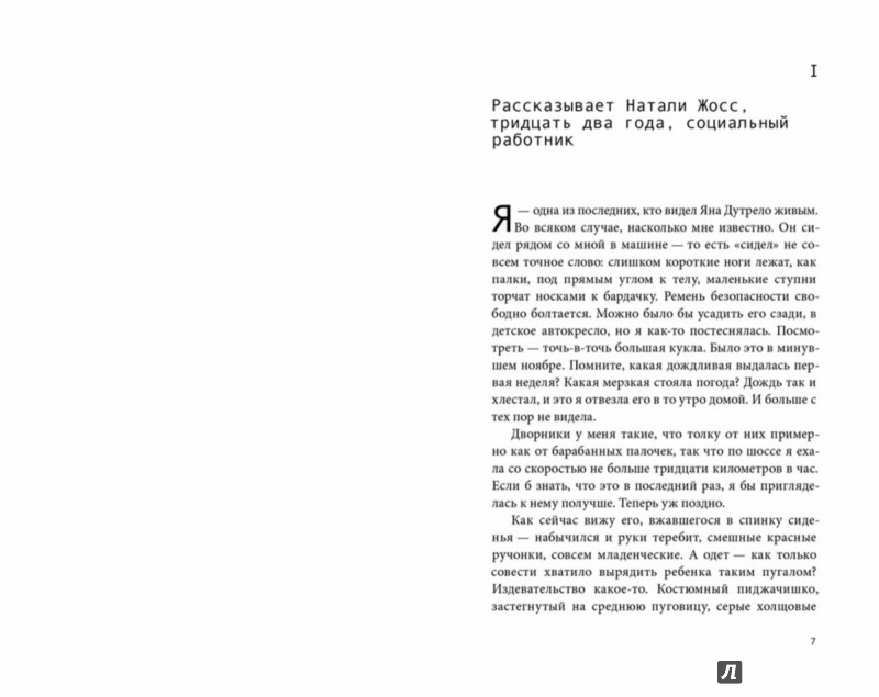 Иллюстрация 1 из 9 для Дитя Океан - Жан-Клод Мурлева | Лабиринт - книги. Источник: Лабиринт