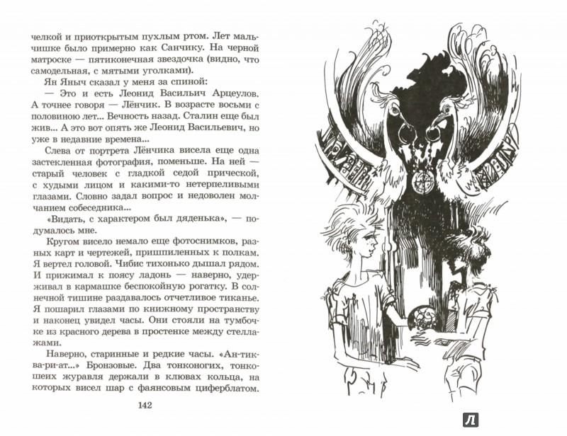 Иллюстрация 1 из 23 для Бабочка на штанге - Владислав Крапивин   Лабиринт - книги. Источник: Лабиринт