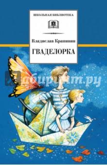 Купить Гваделорка, Детская литература, Повести и рассказы о детях