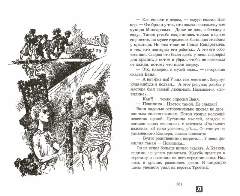 Иллюстрация 1 из 31 для Гваделорка - Владислав Крапивин | Лабиринт - книги. Источник: Лабиринт