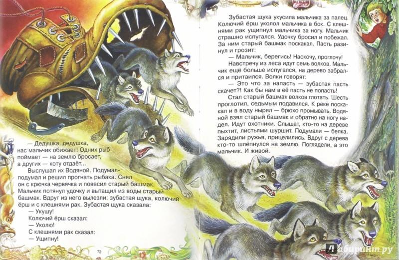 Иллюстрация 1 из 15 для Мифы, легенды, сказки древних славян - Георгий Науменко | Лабиринт - книги. Источник: Лабиринт