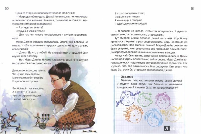 Иллюстрация 1 из 37 для Азбука вежливости - Наталия Чуб | Лабиринт - книги. Источник: Лабиринт
