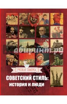 Советский стиль. История и люди отсутствует русская история от русской семерки 1 февраль 2016