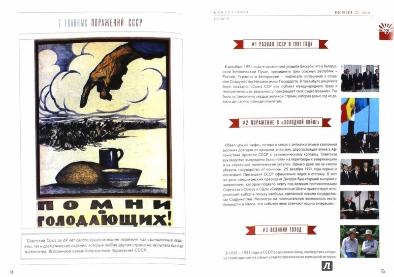 Иллюстрация 1 из 10 для Советский стиль. История и люди - Алексей Плешанов | Лабиринт - книги. Источник: Лабиринт