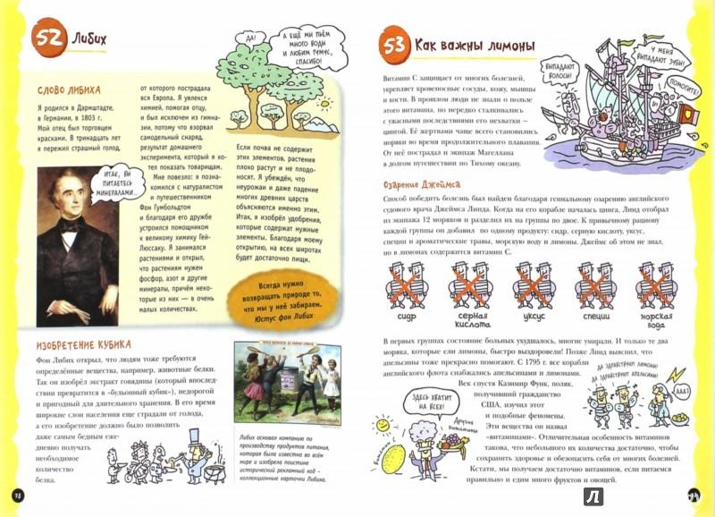 Иллюстрация 1 из 5 для Энциклопедия изобретений и открытий - Лука Новелли | Лабиринт - книги. Источник: Лабиринт
