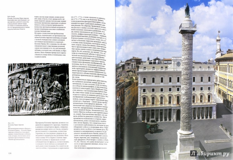Иллюстрация 1 из 17 для Рим. Искусство сквозь века. В 2-х томах | Лабиринт - книги. Источник: Лабиринт