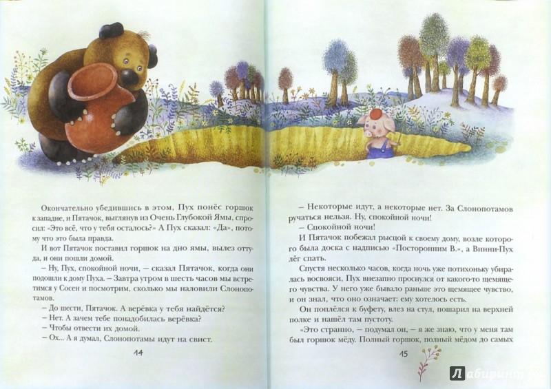 Иллюстрация 1 из 51 для Пух и Пятачок - Милн, Заходер | Лабиринт - книги. Источник: Лабиринт