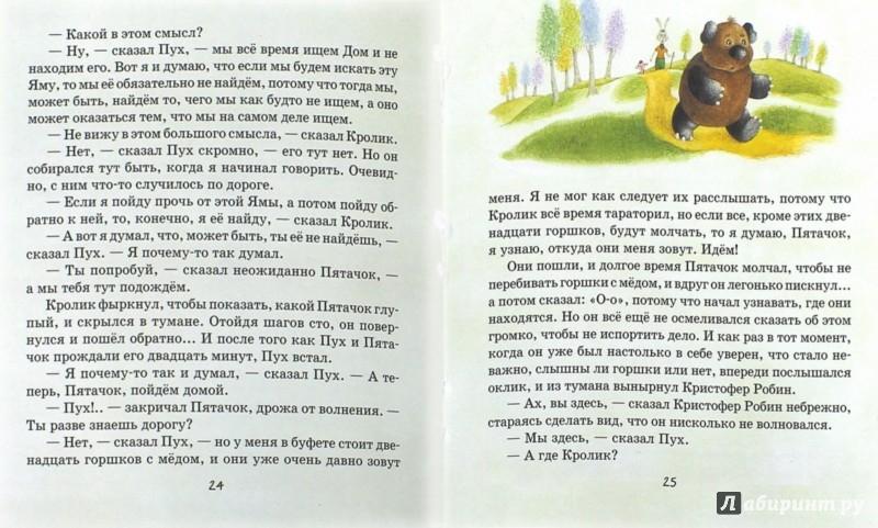 Иллюстрация 1 из 10 для Винни-Пух и Зачарованный лес - Заходер, Милн | Лабиринт - книги. Источник: Лабиринт