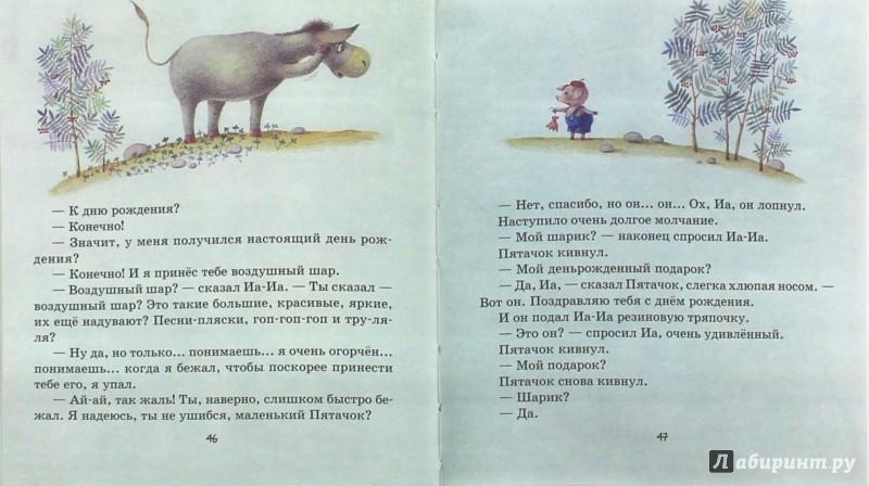 Иллюстрация 1 из 19 для Пух и Пятачок - Заходер, Милн | Лабиринт - книги. Источник: Лабиринт