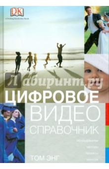 Цифровое видео. Справочник. Энг Том. ISBN