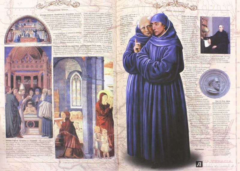 Иллюстрация 1 из 12 для История религиозных и рыцарских орденов и обществ - Игорь Гусев | Лабиринт - книги. Источник: Лабиринт