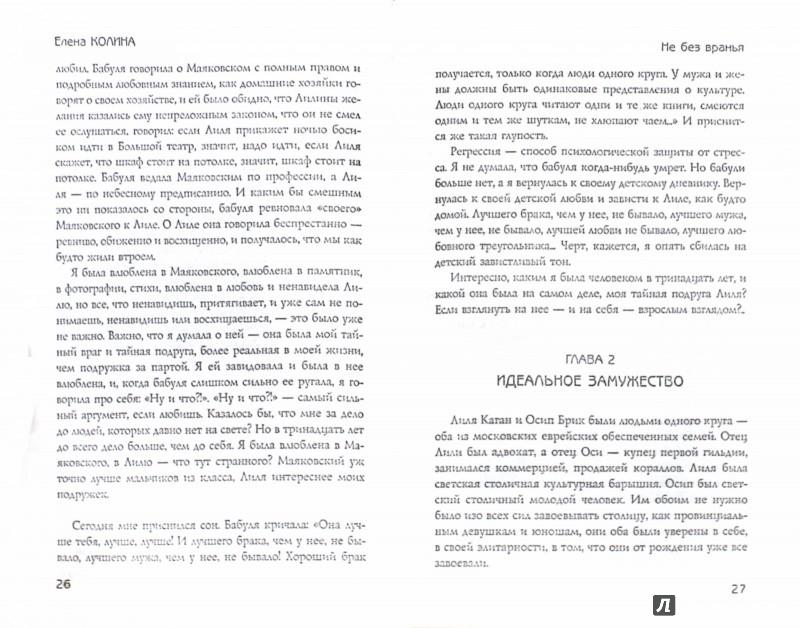 Иллюстрация 1 из 8 для Не без вранья - Елена Колина | Лабиринт - книги. Источник: Лабиринт