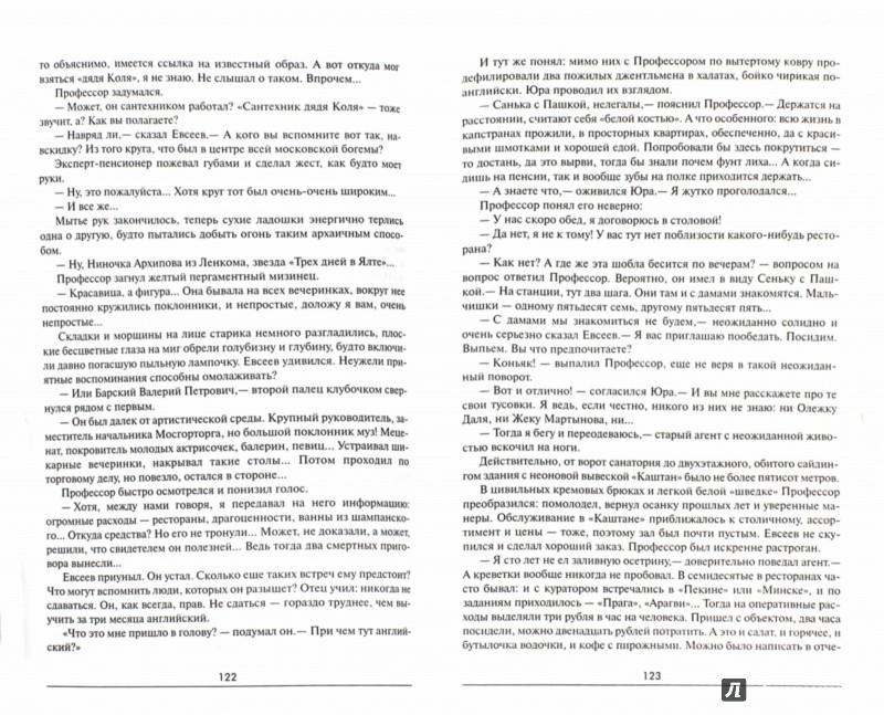 Иллюстрация 1 из 7 для Рок-н-ролл под Кремлем. Шпион из прошлого. Найти шпиона. Спасти шпиона - Данил Корецкий | Лабиринт - книги. Источник: Лабиринт
